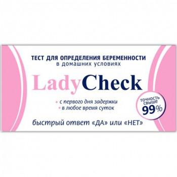 Тест на беременности lady test